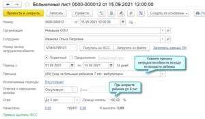 1С:Бухгалтерия 8. Новое в версии 3.0.95.29